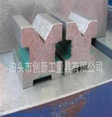 創新量具-鑄鐵工型V型架/鑄鐵V型架/工型架