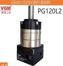 批量供应台湾聚盛VGM行星减速机PG120L3-700-19-70