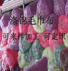 厂家直销 250g/㎡涤锦毛巾布 超细纤维毛巾布