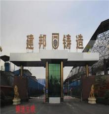 中國鑄造協會理事會,建邦鑄造鋼鐵供應