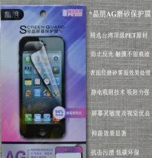 厂家直供 三星i9100 i9300 晶朋AG磨砂防反光 手机保护膜