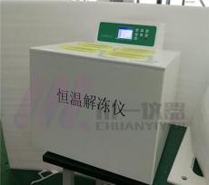 隔水式恒溫解凍儀CYRJ-4D全自動干式血漿袋融化機