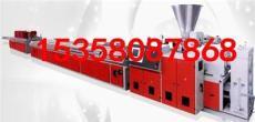 微晶石木防水地板生产线设备厂家