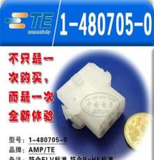 TE AMP 連接器 塑殼 膠殼 接插件 1-480705-0泰科 現貨 護套