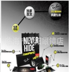 專業銷售 全套精美包裝禮品盒 手提袋RB防壓眼鏡盒帶眼鏡布