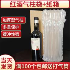 厂家直销 红酒气柱袋 电商防震防损气柱袋