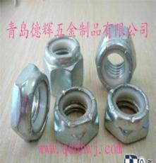 煙臺優質DIN980U不銹鋼防松螺母、鍍鋅防松螺母、內外牙螺母