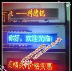 出租車LED走字屏 (GPS定位-智強型)-深圳市最新供應