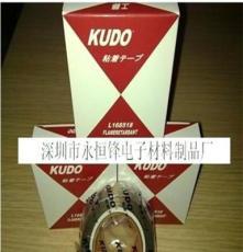 工藤KUDO高温胶带,0.13*13mm*10m,耐温达280℃