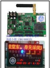 邯鄲市自動顯示天氣預報電子屏異步控制卡