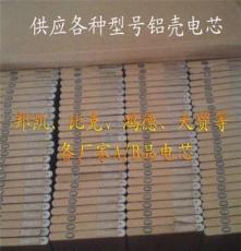 供应423846AR/800毫安铝壳电芯 全新铝壳电芯