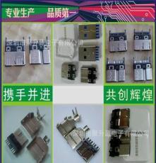 新款上市 Micro10pin插頭/Micro10pin連接器/NOTE3插頭