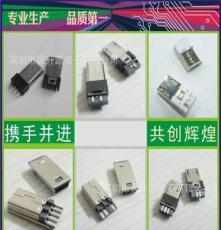 USB micro5P公頭 加長型micro插頭 焊線式micro插頭