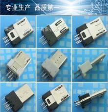 促銷 micro5P插頭夾板式 帶地腳加長9.0 邁克5pin 白色膠芯