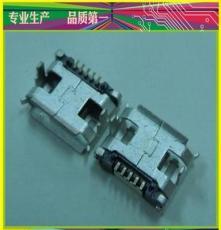 供應 micro5P母座 沉板式micro5P H0.7/1.0/1.6mm 邁