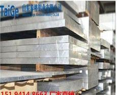 山东青岛 挂车上2.5mm厚5052H112*/防锈铝板厂家 哪家好?