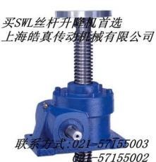 銷售上海皓真SWL25絲桿升降機貨源充足