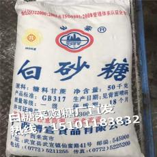 仙蜜甘蔗白砂糖批发商50kg 糖果用天津糖