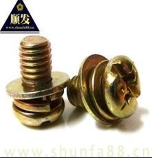 順發五金 非標螺栓定制 GB9074.13 六角三組合螺絲