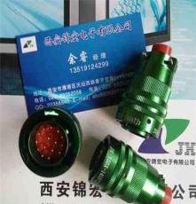 圓形連接器Y50X-2419ZK 工交電力專用西安錦宏制造