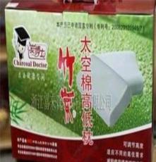 炭博士竹炭包廠家直銷批發竹炭太空棉高低50*30