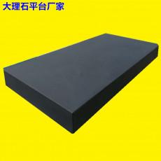 广东深圳00级大理石平台 高精度大理石平台