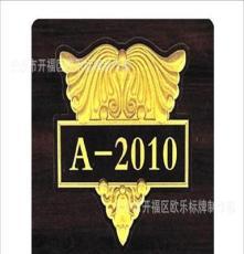 供应亚克力酒店标牌,亚克力标牌制作,亚克力标识厂
