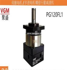 PG120FL1-10-22-110现货供应台湾VGM伺服行星减速机