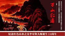 萬山紅遍景泰藍琺瑯畫 米振雄大師創作