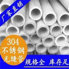 永穗牌304不銹鋼無縫管,無縫焊接承受壓力較大精度高耐蝕性耐熱性好304無縫管