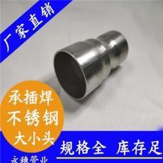 永穗承插焊不銹鋼大小頭,兩種不同管徑承插焊接,連接牢固廣闊承插焊不銹鋼大小頭