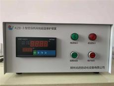 KZB/KFB-3空壓機風包超溫保護裝置廠家