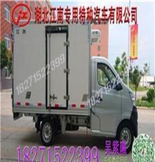 荆州小型长安冷藏车价格表、江南特种车(在线咨询)