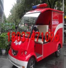 電動消防車,微型消防車價格,周口電動車廠家