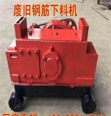 徐州废旧钢筋下料机生产厂家