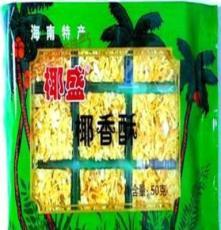 海南特產 椰盛 50g椰香酥 椰子酥 休閑食品