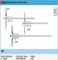 德國馬爾Mahr 雙鉤深度卡尺 30 ND 0-300(4127411)