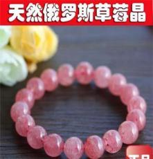 供應中瑞寶石13100801天然草莓晶手鏈 水晶手鏈