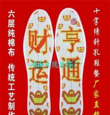 纯手工十字绣鞋垫代理商