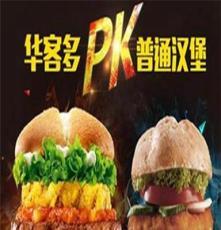 廠家熱銷華客多漢堡店的創業條件