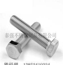 不銹鋼六角螺絲 316L外六角螺栓 304六角頭螺釘