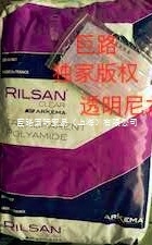 RILSAN G850RNEW