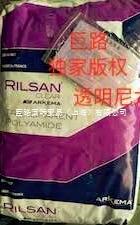 Rilsan Clear G820RNEW