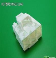 KET原廠正品:MG611166接插件 塑殼 端子