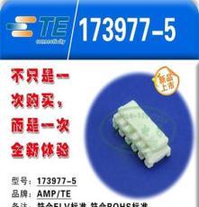 173977-5 插頭插座 AMP TE 美國泰科 原廠現貨 插座連接器