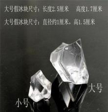 人造道具假冰块 批发亚克力水晶钻 彩色仿 塑料石头 单粒大 透明