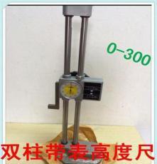 大量批发香港嘉禾双柱带表高度尺0-300