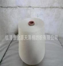 T65/C35 21S高档针织纱 纱线 普梳 涤棉纱