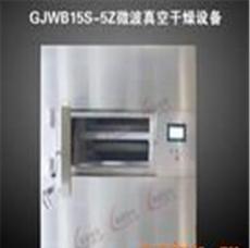 GJWB15S-5Z微波真空干燥设备