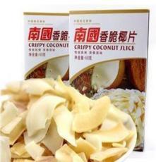 海南食品特產南國椰片60g碳烤椰子片60g整箱48盒批發一件代發